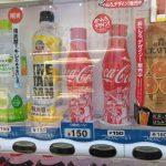 【四国限定】コカ・コーラ おへんろ。デザインボトルを買ってみた!