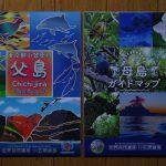 父島&母島観光には無料のガイドマップが超便利!