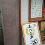 【あわび串屋台】ゑびや商店のあわび串を食べてみた!