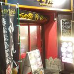 【伊勢市駅】九龍の粗漉濃厚醤油拉麺を食べてみた!