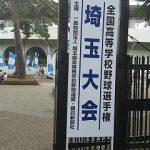 【2019高校野球観戦】県営大宮球場に行ってみた!