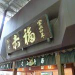 【赤福】盆を食べてみた!番茶つき!!