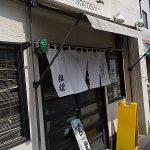 【大宮】狼煙本店のつけ麵を食べてみた!