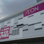 【イオンラウンジ】イオン浦和美園店に行ってみた!