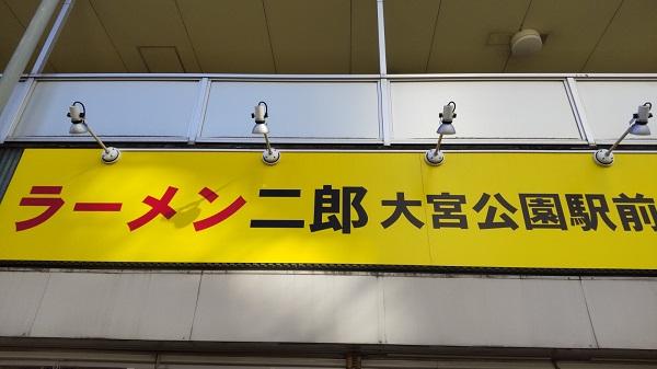 ラーメン二郎 大宮公園駅前店 (1)