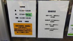 ラーメン二郎 大宮公園駅前店 (2)