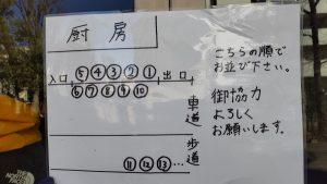 ラーメン二郎 大宮公園駅前店 (3)