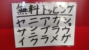 ラーメン二郎 大宮公園駅前店 (6)
