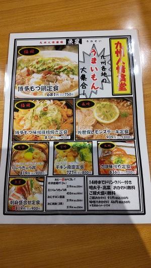 九州人情酒場 魚星 大宮西口店 (4)